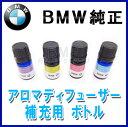 【BMW純正】BMW アクセサリー BMW アロマ・ディフューザー 補充用 エッセンシャル・オ…