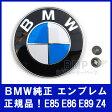 【BMW純正】BMW E85/E86/E89 Z4 ボンネット・エンブレム (固定用ナット付き)