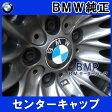 【BMW純正 】BMW エンブレム ホイール センターキャップ セット