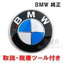 BMW 純正 国内正規品 最新版 New ボンネット エンブレム 取説...
