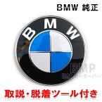 BMW 純正 国内正規品 最新版 New ボンネット エンブレム 取説 簡易脱着ツール付き E90 E91 E92 E93 E82 E87 E39 E60 E61E63 E64 E65 E70 E53 E36 E46 X1 X3 X5 X6 Z3