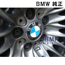 BMW エンブレム ホイール センターキャップセット