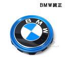BMW 純正 ホイール ブルーリング センターキャップ 4個セット