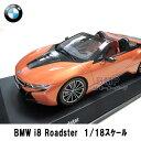 【BMW 純正】BMW i8 Roadster 1/18 スケール ミニチュアカー ミニカー