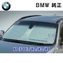BMW 純正 サンシェード X1 F48 X2 X3 X4 F26 用 フロント ウ...