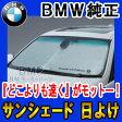 【BMW純正】最新版 BMW サンシェード 1シリーズ/2シリーズ用 フロントウインド・サンシェード E82 E87 E88 F20 F22 収納袋付き 日よけ