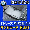 【BMW 純正】 BMW サンシェード BMW F01 F0...