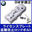 【BMW純正】BMW ライセンスプレート 盗難防止 ロック ボルト