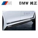BMW 純正 G11 G12 7シリーズ M Performance サイド スカート ...