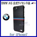 BMW iPhone7 iPhone8 ケース カーボン調 Mストライプ ハード ケース (横ストライプ) BMHCP7MSSCA