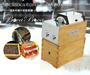 【プラカップ・紙コップ】遠赤外線小型焙煎機 BocaBoca500 コーヒー カフェ 紙カップ