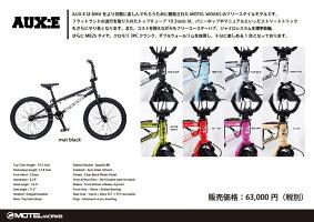 【送料無料】MOTELWORKS-AUX/フラットランドBMX自転車完成車モーテルワークス