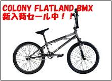"""【SALE】【送料無料】2015COLONY-APPRENTICE18.9""""/BMXフラットランド完成車自転車"""