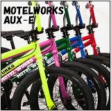 MOTELWORKS-AUX/フラットランドBMX自転車完成車モーテルワークス
