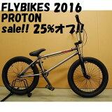 """【25%OFF】2016年モデルFLYBIKES-PROTON21.0""""ロウカラー/フライバイクプロトンストリートBMX完成車"""