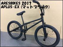 """【10%OFF】2017モデルARESBIKES-APLUS-EX18.5""""マットブラック-アーレスアプラスイーエックス/BMX完成車フラットランド入門用"""