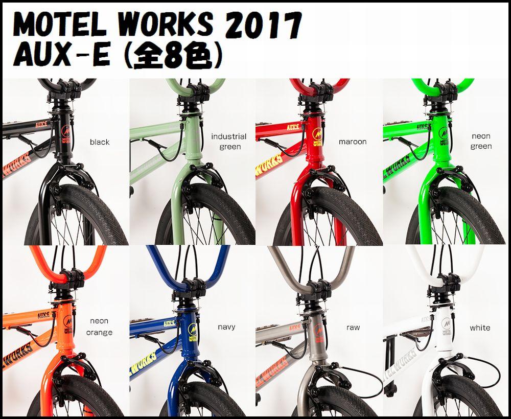 MOTEL WORKS AUX E 2017年モデル 全8色 / モーテルワークス AUX-E フラットランド 完成車