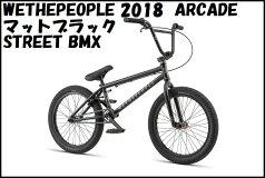 """【送料無料】2017WeThePeople-ARCADE20.5""""マットブラック/ウィーザピープルアーケードBMXストリート"""