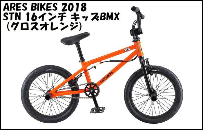 2018年モデル ARESBIKES - STN16 / グロスオレンジ / 16インチBMX / アーレス エスティ-エヌ BMX 完成車 フラットランド 子供用 キッズBMX ストライダ—等からのレベルアップに!