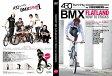 430 FourThirty - BMX FLATLAND HOW TO TRICKS VOL.1 BEGINNERS / DVD BMX 初心者向け