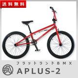 """��10%OFF�ۡ�����̵����2015��ǥ�ARESBIKES-APLUS-218.5""""�ޥåȥ����-�����쥹���ץ饹2/BMX�����֥ե�åȥ���������"""
