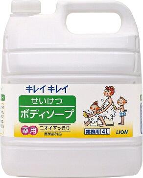 キレイキレイ せいけつボディソープ さわやかなレモン&オレンジの香り 業務用 4L【業務用】【ボディソープ】【ライオンハイジーン】