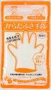 【送料無料】からだふき手袋 10枚入×24袋セット【手軽】【携帯】