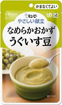 【キューピー】やさしい献立 なめらかおかず うぐいす豆 75g【介護食】【栄養補助】【区分4:かまなくてよい】
