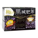 井藤漢方製薬 極の黒減肥茶