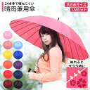 傘 レディース 長傘 雨傘 大きめ 長傘 耐風 晴雨兼用 女