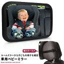 車用 ベビーミラー アクリル鏡面で安心 工具不要 簡単取付 ガラス飛散防止 赤ちゃん 車 ミラー インサイトミラー 車載 子供 車内ミラー カー用品 360度角度調整可能 便利グッズ 広くクリアな視界 300x190mm