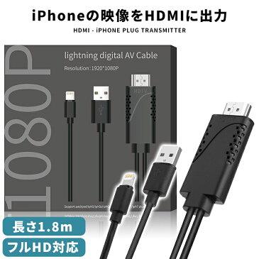 【キミラーリング iPhone ケーブル HDMI 変換 Lightning iPhoneの画面をテレビや モニターに youtube ライトニング HDMI変換アダプター 変換ケーブル 1080p 対応 1.8m