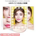 鏡 卓上 女優ミラー 三面鏡LEDライト付き 卓上ミラー 化粧鏡 2倍&3倍拡大鏡付き 収納に便利な折りたたみ式 角度調整可能 スタンド式 ブライトミラー