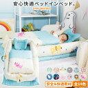 ベッドインベッド ベビーベッド 枕付き 添い寝ベッド 寝返り防止 昼寝布団 ベッドガード 転落防止 新生児 赤ちゃん