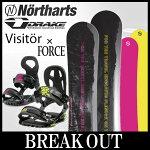 NORTHARTS/ノースアーツVISITORDRAKE/ドレイクFORCE2点セット送料無料ボード&ビンディングメンズレディーススノーボード型落ち板バインディング