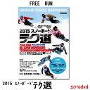 第22回 JSBA全日本2015スノーボードテクニカル選手権大会 スノーボード DVD メール便 290円