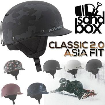 あす楽対応 スノーボード プロテクタースノーボード ヘルメット サンドボックスヘルメット メンズ レディース キッズ 子供 SANDBOX CLASSIC 2 ASIA FIT 2017-2018