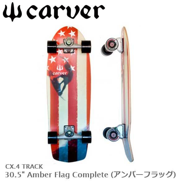 CARVER / カーバー Amber Flag アンバーフラッグ 30.5インチ CX4トラック サーフスケート ロンスケ:ボードショップ BREAKOUT