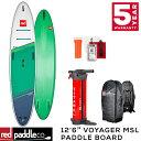 2021 RED PADDLE 12'6″ VOYAGER TOURING PADDLE BOARD / レッドパドル ボイジャー SUP インフレータブル パドルボード サップ