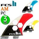 【楽天市場】即出荷 FCS2 フィン AM アルメリック PC TRI FIN S M L / エフシーエス2 トライ フィン サーフボード サーフィン ショート 黄色 赤 青:ボードショップ BREAKOUT