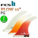 即出荷 FCS2 ロングボード センターフィン シングル FLOW 10