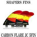即出荷 SHAPERS FINS CARBON FLARE JC 5FIN/ シェーパーズフィン Box Fin ロングボード、SUP用フィン サーフィン サップ