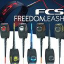 あす楽対応 FCS / エフシーエス FREEDOM LEASH 6FT フリーダムリーシュコード サーフィン ショートボード
