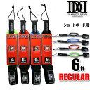 即出荷 リーシュコード ショートボード用 6ft レギュラー DIAMOND HEAD 6'×1/4 REGULAR サーフィン用 ダ...
