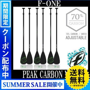 【送料無料】F-ONE VARIO PEAK 70 CARBON/ エフワン バリオピーク カーボン アジャスタブル スタンドアップパドルボード SUP