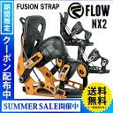 【送料無料】【あす楽対応】17-18 FLOW/フロー NX2 FUSION メンズ レディース ビ...
