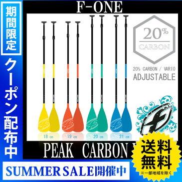 【送料無料】パドル F-ONE VARIO PEAK 20 CARBON/ エフワン バリオピーク カーボン アジャスタブル スタンドアップパドルボード SUP