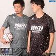 ボネーラ/bonera 昇華ロゴユニフォーム