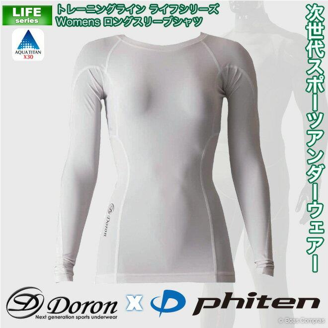 doron x phiten(ドロン x ファイテン) d-0100 トレーニングラインライフシリーズWomen'sロングスリーブシャツ 【メール便不可】- インナーウェアー スポーツインナー ゴルフインナー