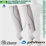 doron x phiten(ドロン x ファイテン) d-0140 トレーニングラインライフシリーズUnisexリカバリーソックス 【ネコポス不可】- インナーウェアー スポーツインナー ゴルフインナー